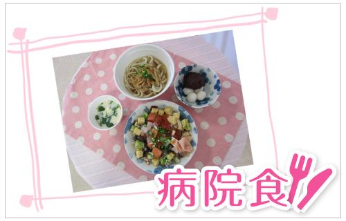 トワーム小江戸病院病院食