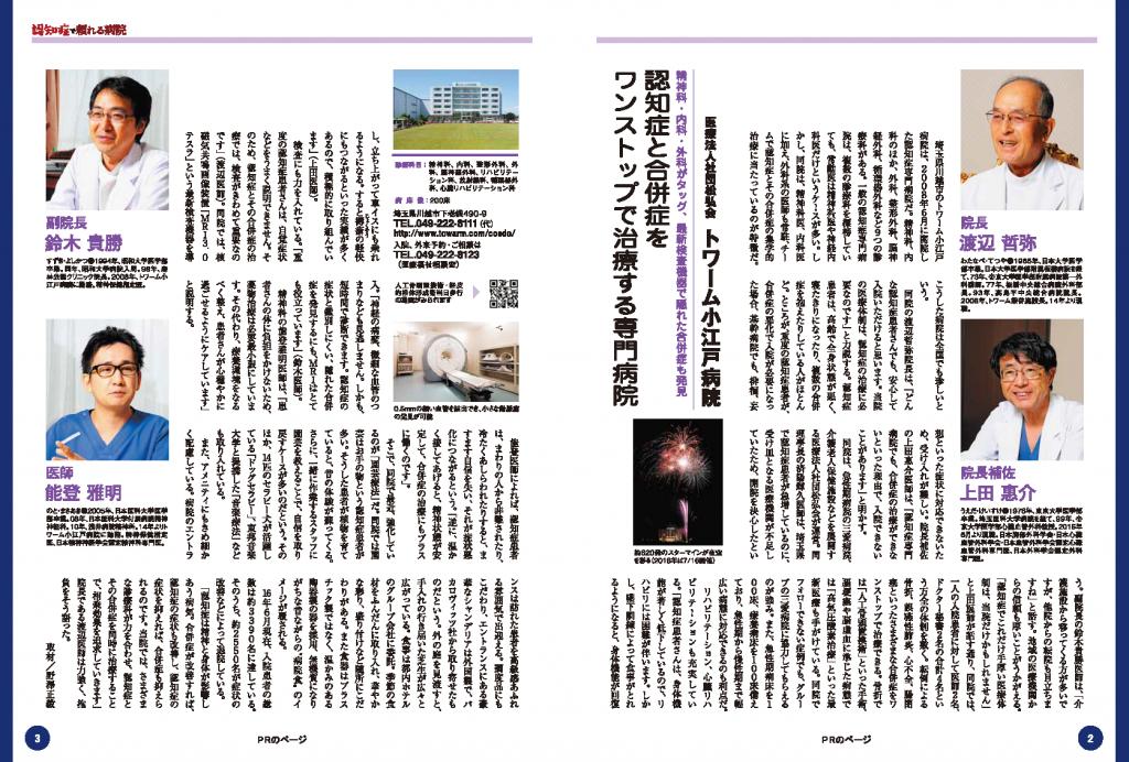 「すべてがわかる認知症」にトワーム小江戸病院が掲載されました!