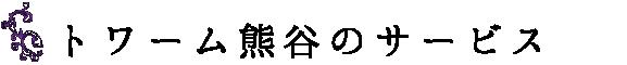 トワーム熊谷のサービス