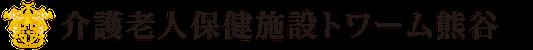 トワーム熊谷