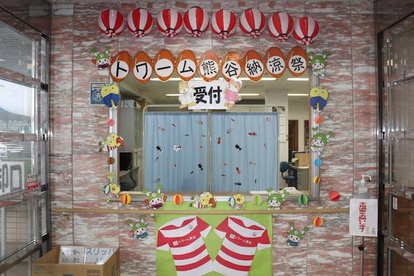 トワーム熊谷納涼祭のイメージ